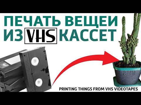 Печать вещей VHS видеокассетами. Магнитный, токопроводящий филамент. Печать пленкой VHS