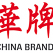 ChinabrandConsulting
