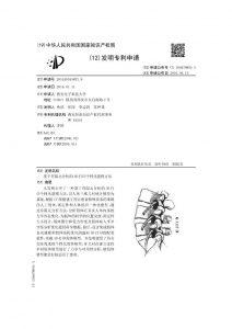 Spine Patent