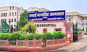 Sawai Man Singh Hospital 300x180 - 3D-Drucktechnik zur Wiederherstellung der Gesichter von Mundkrebspatienten